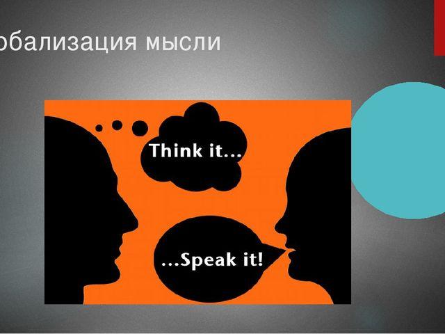 Вербализация мысли