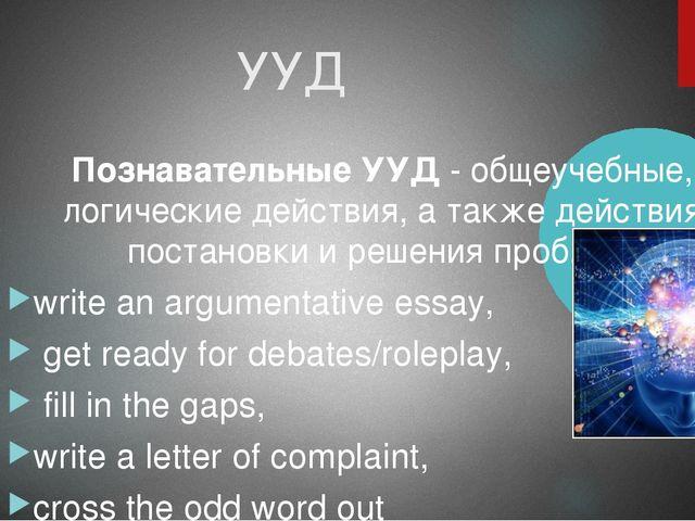 УУД Познавательные УУД- общеучебные, логические действия, а также действия п...