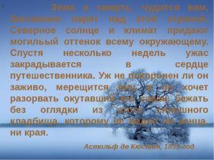 Зима и смерть, чудится вам, бессменно парят над этой страной. Северное солнц