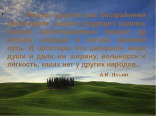 Россия одарила нас бескрайними просторами, ширью уходящих равнин, вольно про