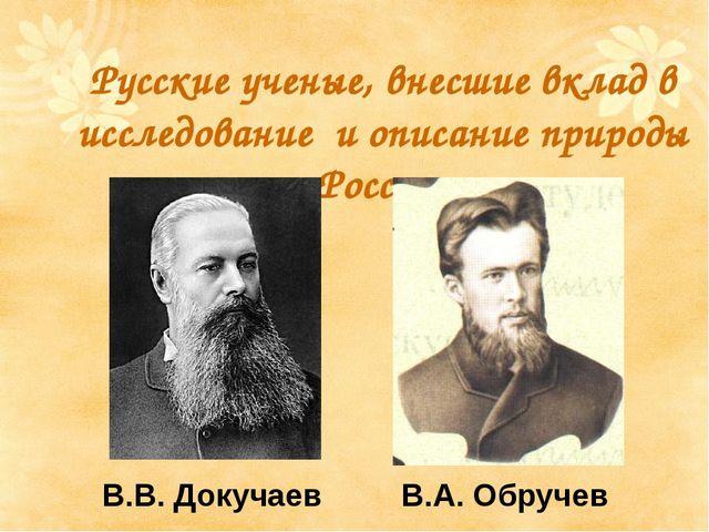 Русские ученые, внесшие вклад в исследование и описание природы России. В.В....