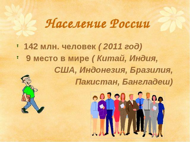 Население России 142 млн. человек ( 2011 год) 9 место в мире ( Китай, Индия,...