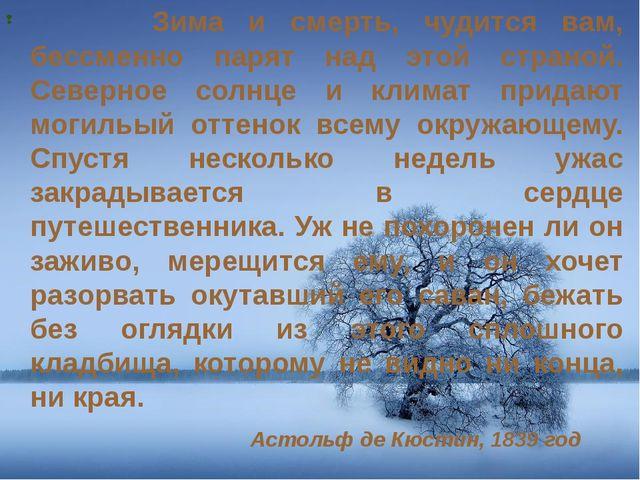 Зима и смерть, чудится вам, бессменно парят над этой страной. Северное солнц...