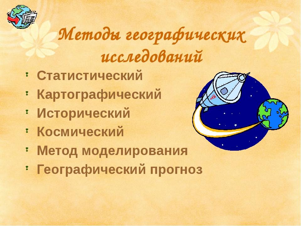 Методы географических исследований Статистический Картографический Историческ...