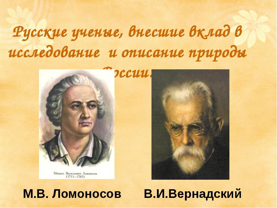 Русские ученые, внесшие вклад в исследование и описание природы России. М.В....