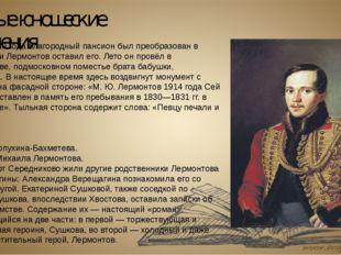 Первые юношеские увлечения Весной 1830 года благородный пансион был преобразо