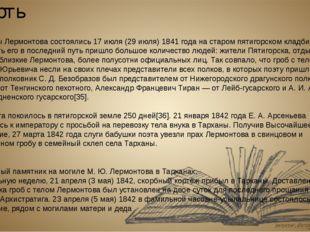Смерть Похороны Лермонтова состоялись 17 июля (29 июля) 1841 года на старом п