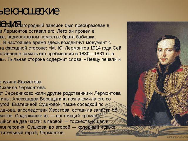 Первые юношеские увлечения Весной 1830 года благородный пансион был преобразо...