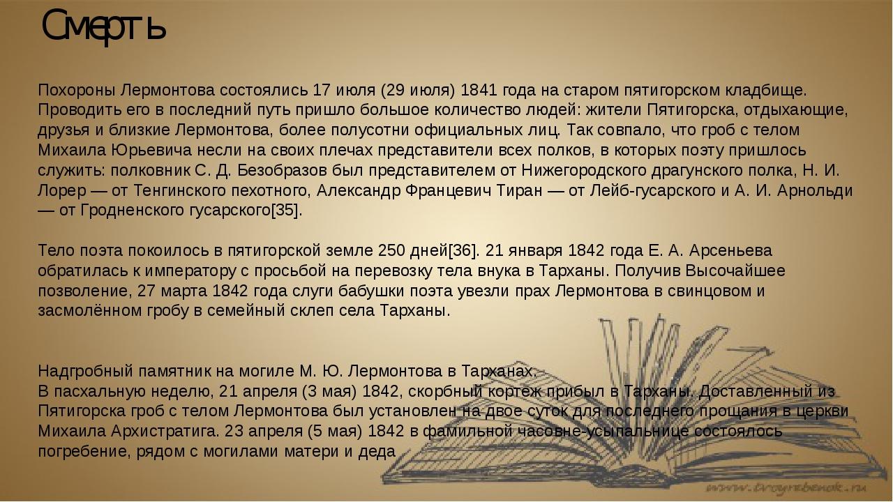 Смерть Похороны Лермонтова состоялись 17 июля (29 июля) 1841 года на старом п...
