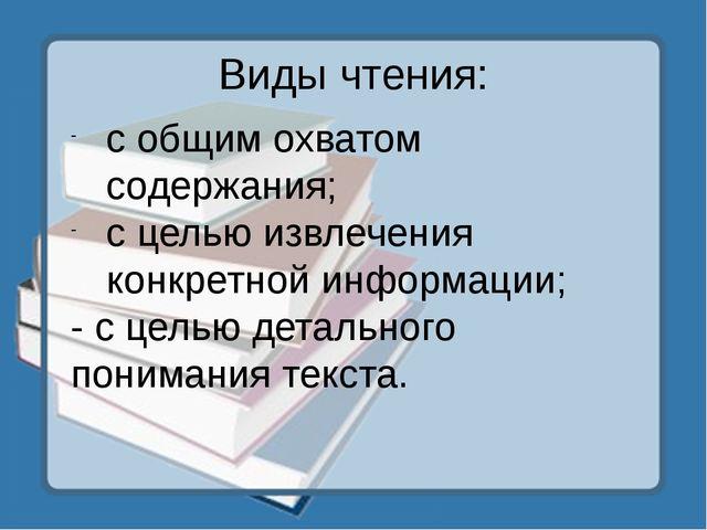 Виды чтения: с общим охватом содержания; с целью извлечения конкретной информ...