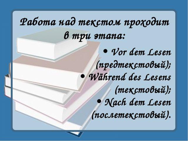 Работа над текстом проходит в три этапа: • Vor dem Lesen (предтекстовый); • W...