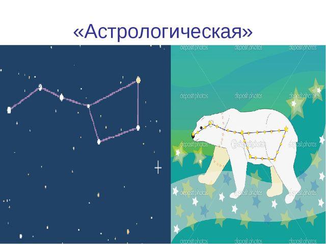 «Астрологическая»