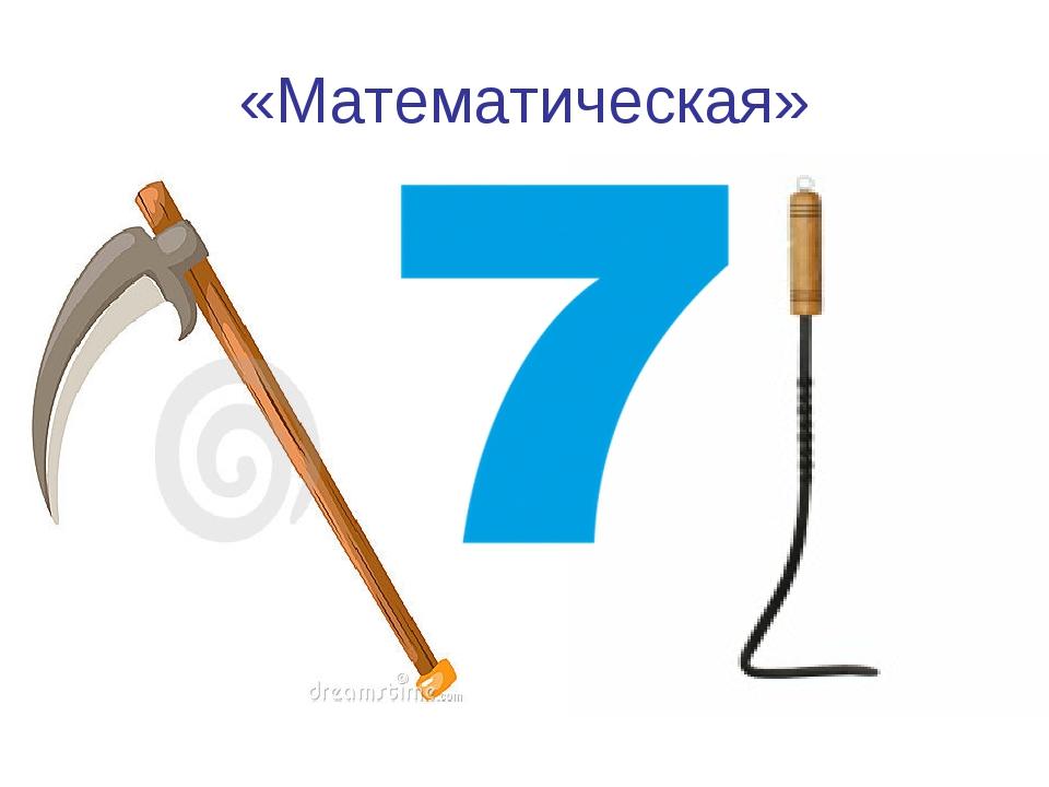 «Математическая»