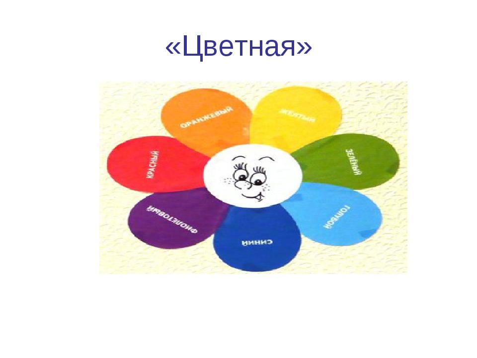 «Цветная»
