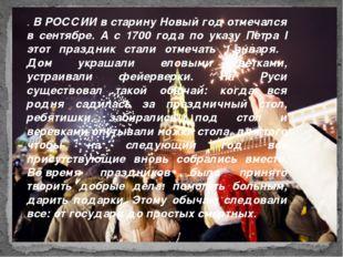 . В РОССИИ в старину Новый год отмечался в сентябре. А с 1700 года по указу