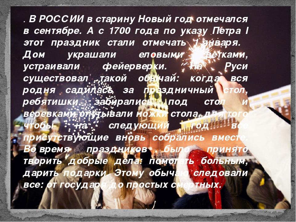 . В РОССИИ в старину Новый год отмечался в сентябре. А с 1700 года по указу...