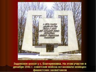 Задонское шоссе у с. Екатериновка. На этом участке в декабре 1941 г. советски