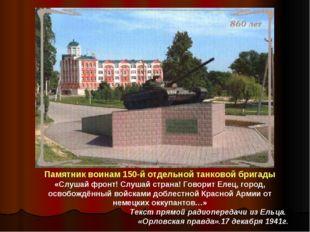 Памятник воинам 150-й отдельной танковой бригады «Слушай фронт! Слушай страна