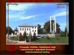 Площадь Победы. Памятный знак участникам и жертвам Великой Отечественной войны