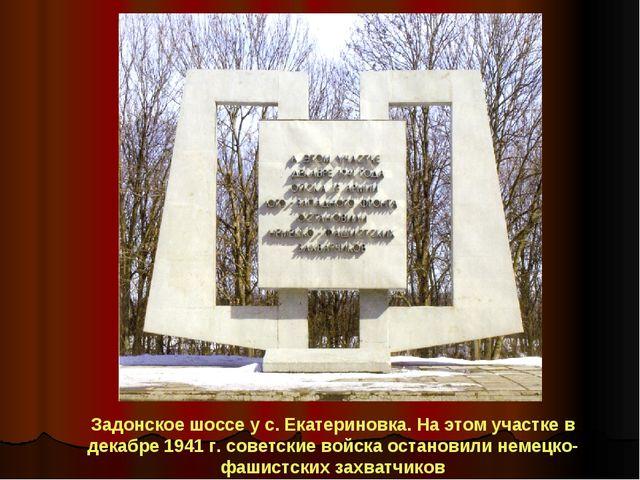 Задонское шоссе у с. Екатериновка. На этом участке в декабре 1941 г. советски...
