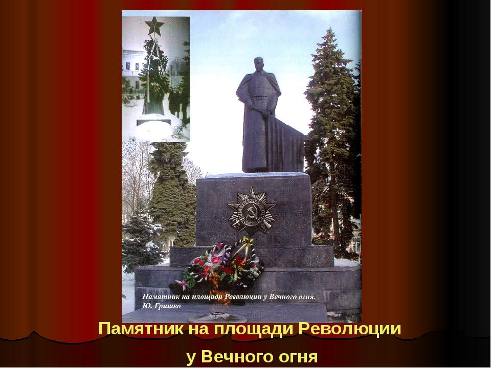 Памятник на площади Революции у Вечного огня