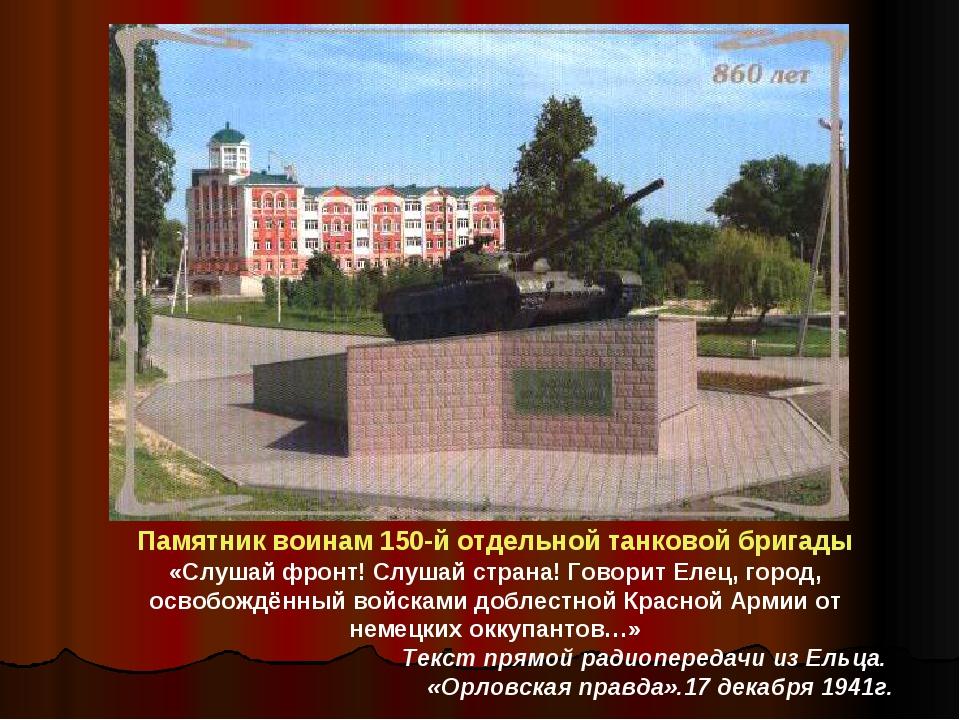 Памятник воинам 150-й отдельной танковой бригады «Слушай фронт! Слушай страна...