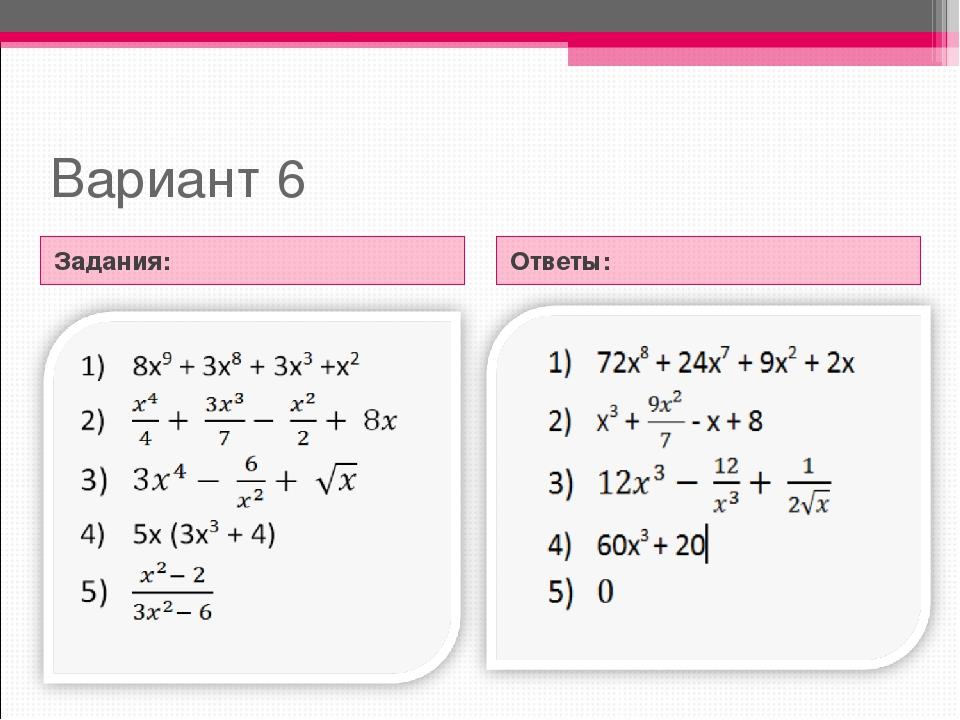 Вариант 6 Задания: Ответы:
