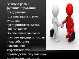 Важную роль в функционировании предприятия (организации) играет культура пред