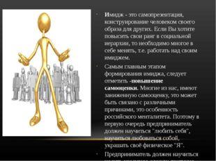 Имидж - это самопрезентация, конструирование человеком своего образа для друг