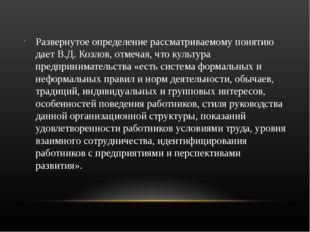 Развернутое определение рассматриваемому понятию дает В.Д. Козлов, отмечая, ч