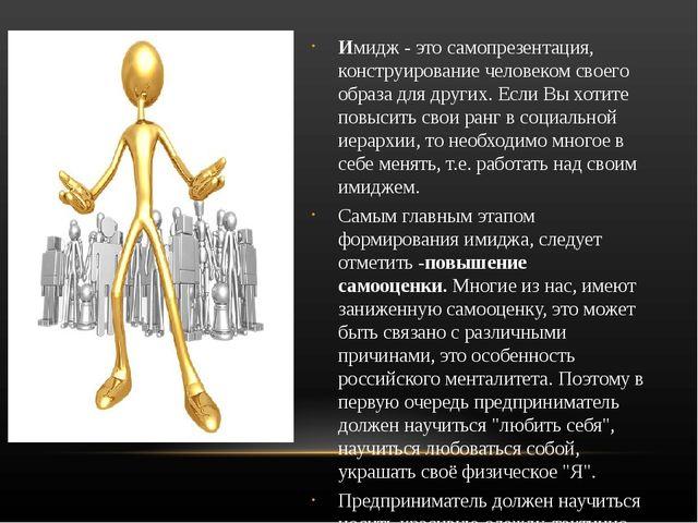 Имидж - это самопрезентация, конструирование человеком своего образа для друг...
