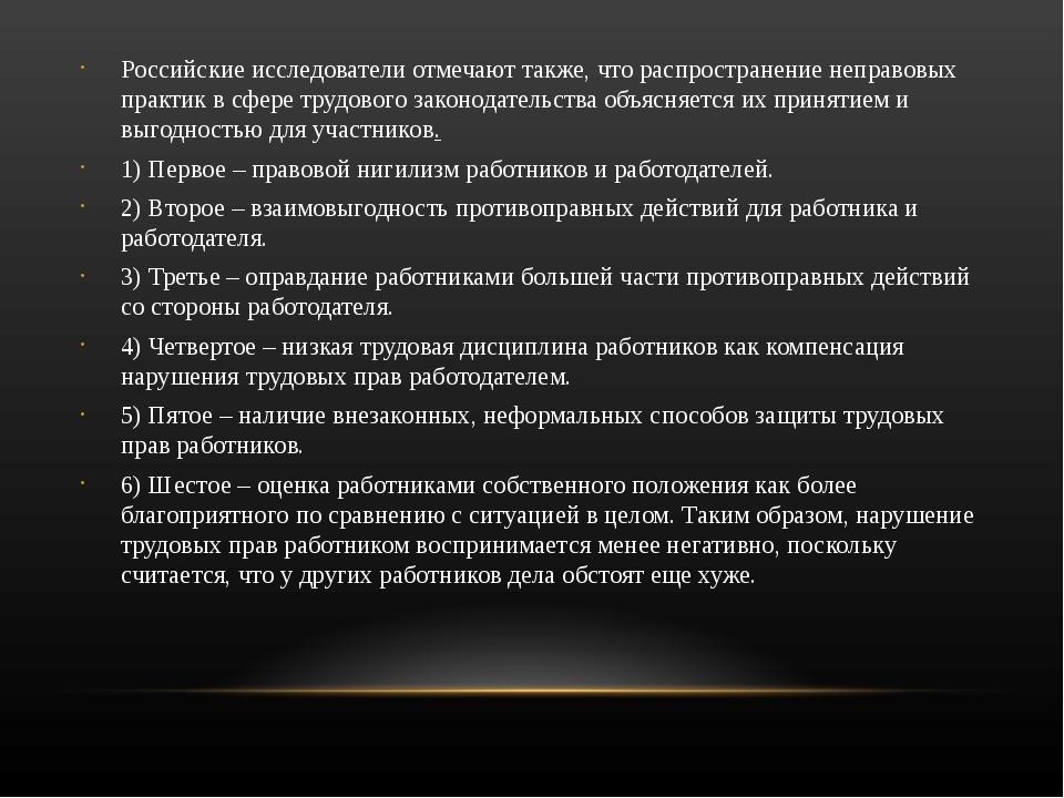 Российские исследователи отмечают также, что распространение неправовых практ...