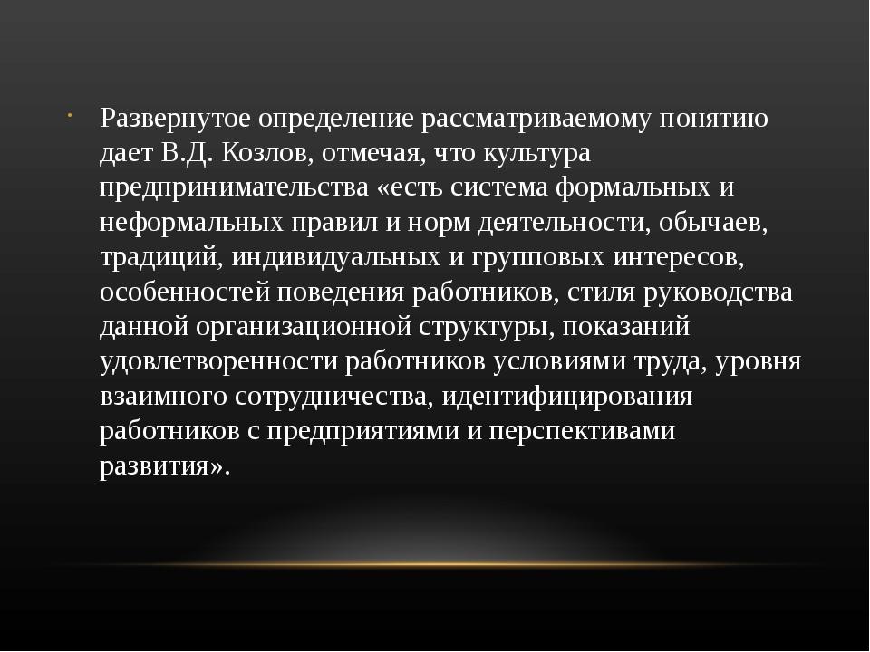 Развернутое определение рассматриваемому понятию дает В.Д. Козлов, отмечая, ч...