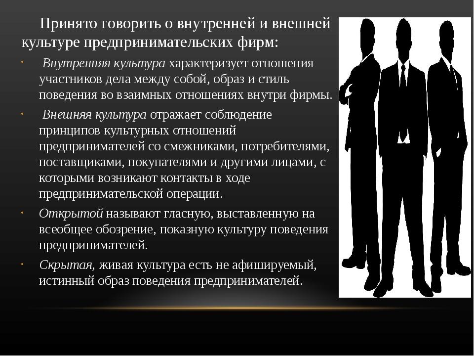 Принято говорить о внутренней и внешней культуре предпринимательских фирм: ...