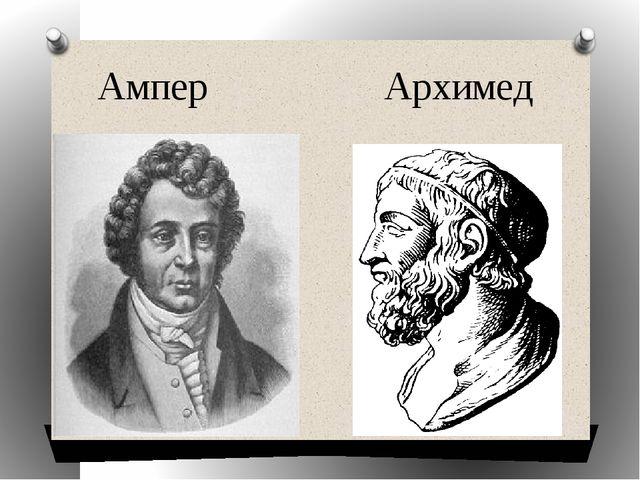 Ампер Архимед