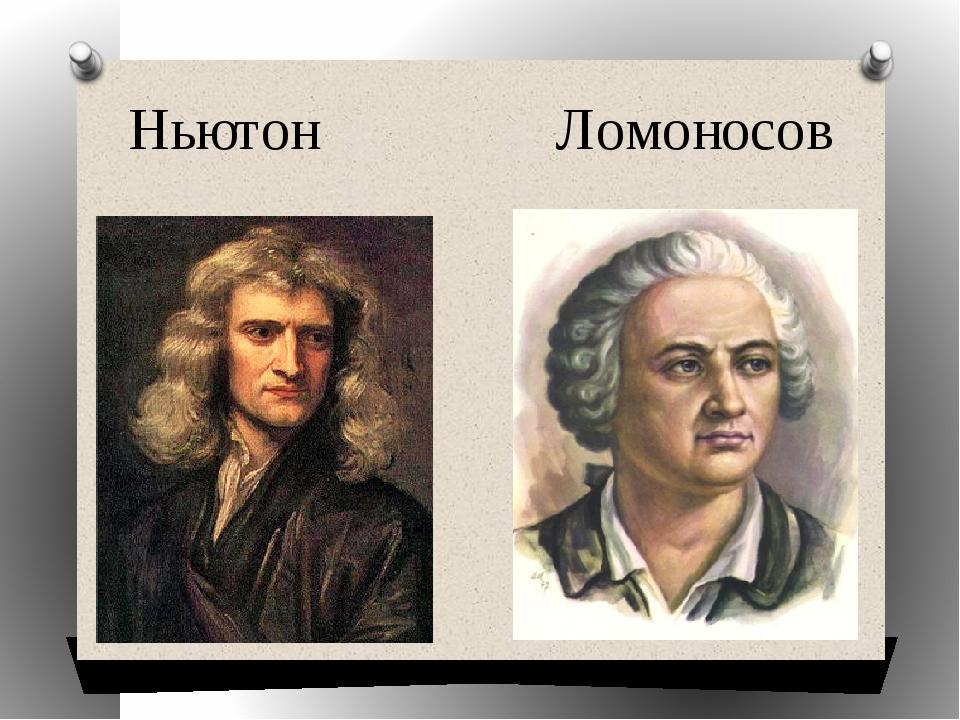 Ньютон Ломоносов
