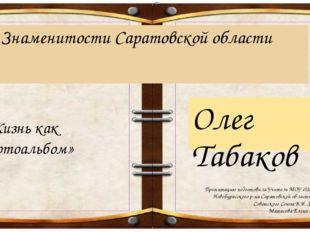 Знаменитости Саратовской области Олег Табаков «Жизнь как фотоальбом» Презен