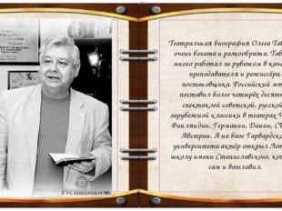 Театральная биография Олега Табакова очень богата и разнообразна. Табаков