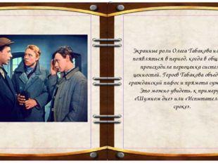 Экранные роли Олега Табакова начали появляться в период, когда в обществе пр