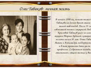 В начале 1990-ых личная жизнь Олега Табакова на долгое время стала топ-темой