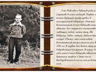 Олег Павлович Табаков родился в Саратове в семье медиков. Первые годы жизни