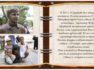В 2015 г. в Саратове был открыт памятник в честь сыгранного Олегом Табаковым
