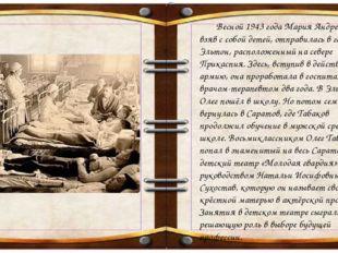 Весной 1943 года Мария Андреевна, взяв с собой детей, отправилась в городок