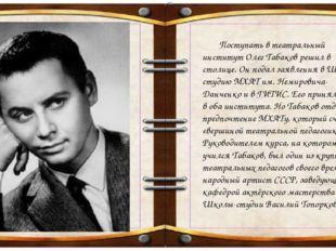 Поступать в театральный институт Олег Табаков решил в столице. Он подал