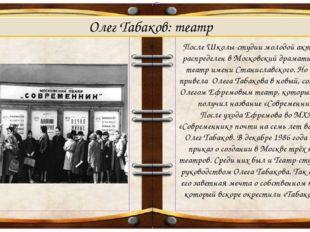 После Школы-студии молодой актёр был распределен в Московский драматически