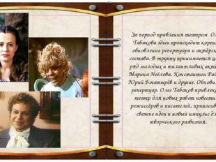 За период правления театром Олега Табакова здесь происходит коренное обнов