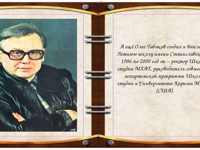 А ещё Олег Табаков создал и возглавил Летнюю школу имени Станиславского. С...