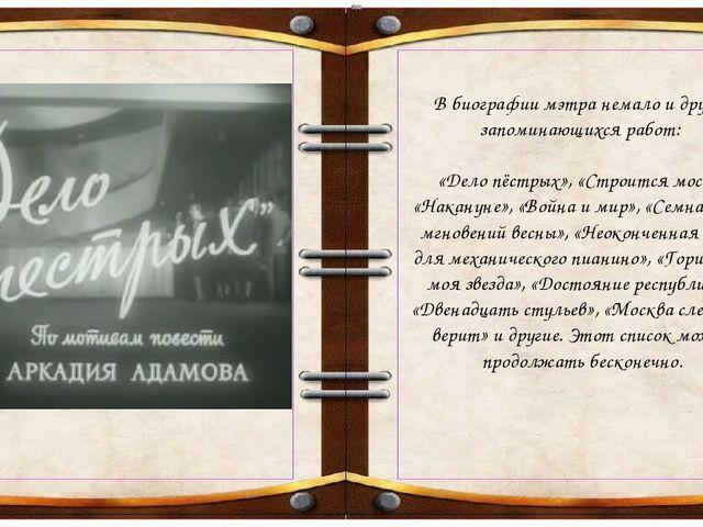 В биографии мэтра немало и других запоминающихся работ: «Дело пёстрых», «Стр...