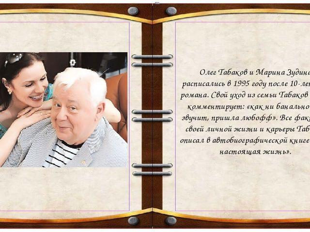 Олег Табаков и Марина Зудина расписались в 1995 году после 10-летнего романа...
