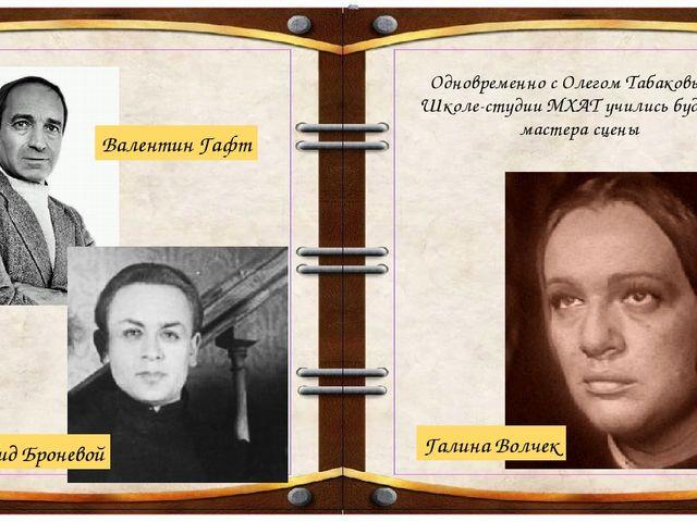 Одновременно с Олегом Табаковым в Школе-студии МХАТ учились будущие мастера с...